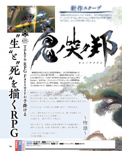 Oninaki in der Famitsu